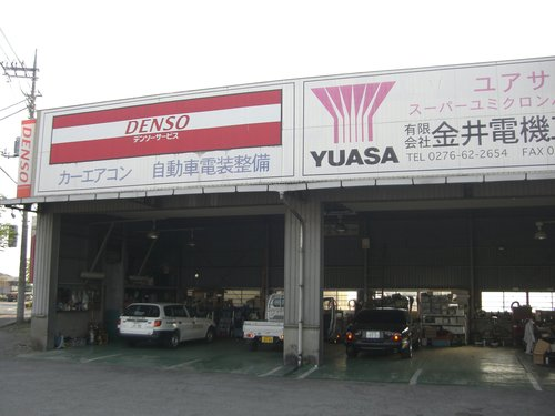 (有)金井電機工業所の写真