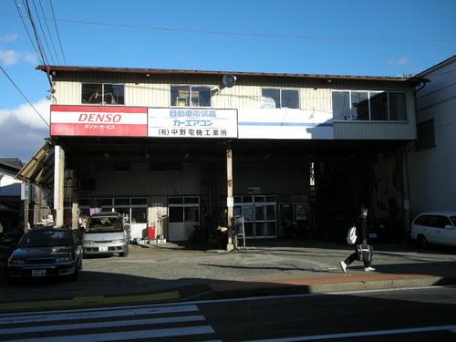 (有)中野電機工業所の写真