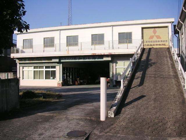 組合の事務所